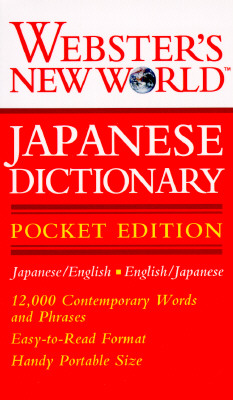 Image for Webster's New World Japanese Dictionary