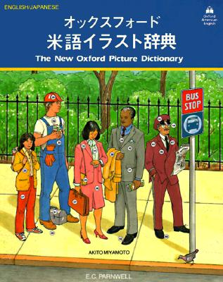 Image for The New Oxford Picture Dictionary (English/Japanese Edition)