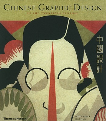 Chinese Graphic Design in the Twentieth Century, Minick, Scott; Ping, Jiao