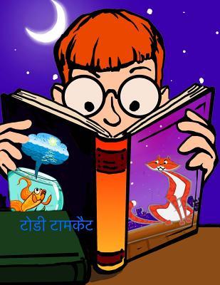 Todi Tomcat (Hindi Edition), Rizzuti, Renato