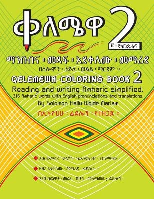Qelemewa Coloring Book  2.: Reading and writing Amharic simplified., Hailu, Solomon