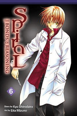 Image for SPIRAL 6 : THE BONDS OF REASONING