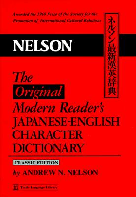 Image for The Modern Reader's Japanese - English Character Dictionary [Second Revised Edition]