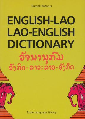 English-Lao/Lao-English Dictionary (Revised Edition), Marcus, Russell
