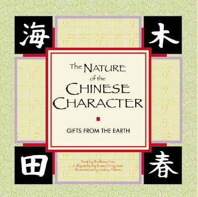 Image for NATURE OF THE CHINESE CHARACTER, THE GIFTS FROM THE EARTH