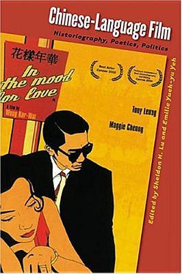Image for Chinese-Language Film: Historiography, Poetics, Politics
