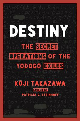 Image for Destiny: The Secret Operations of the Yodog? Exiles