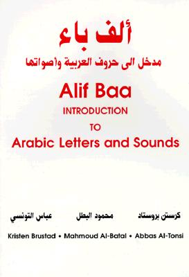 Image for TEXTBOOK FOR BEGINNING ARABIC PART ONE