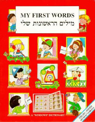 Image for My First Words (English and Hebrew Edition)