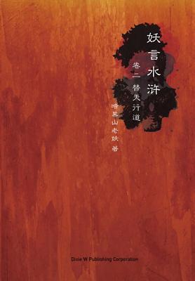 Image for Yao Yan Shui Hu Di Er Juan: Ti Tian Xing Dao (Volume 2) (Chinese Edition)
