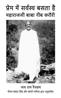 Prem MeN Sarvasava Basta Hai: Maharajji Neem Karoli Baba (Hindi Edition), Ransom, Jai Ram; Bhatia, Urvashi