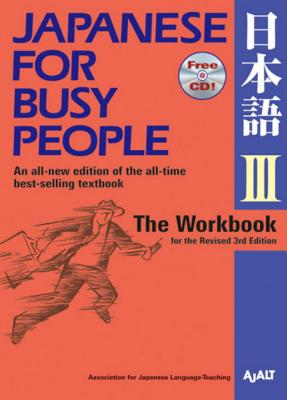 Japanese for Busy People III: The Workbook for the Revised 3rd Edition (Japanese for Busy People Series), AJALT