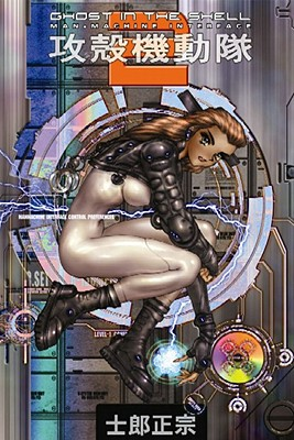 Image for GHOST IN THE SHELL: MAN-MACHINE INTERFACE