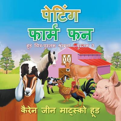 Image for Petting Farm Fun, Translated Hindi (Hood Picture Book Series) (Volume 3) (Hindi Edition)