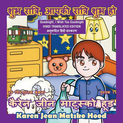 Image for Goodnight, I Wish You Goodnight: Translated Hindi Edition (Hood Picture Book Series) (Volume 1)