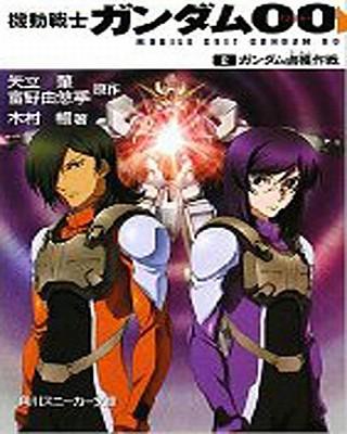 Image for Gundam 00 Lite Novel 2 (Mobile Suit Gundam 00 Novels)
