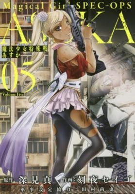 Image for Magical Girl Spec-Ops Asuka Vol. 5
