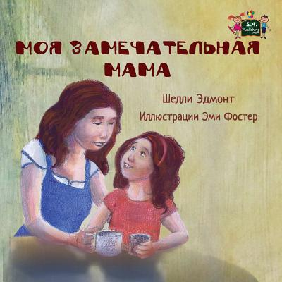 Image for My Mom is Awesome: Russian Edition (Russian Bedtime Collection)