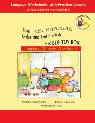 Image for Gabe and the Park & His Big Toy Box: Learning Chinese Workbook: Language Worksheets and Practice Lessons (Chinese Edition)