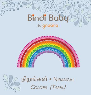 Bindi Baby Colors (Tamil): A Colorful Book for Tamil Kids (Tamil Edition), Hatti, Aruna K.