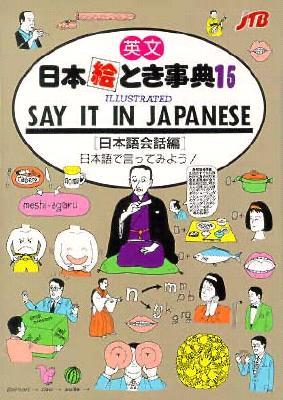 Image for Say It in Japanese ([Eibun Nihon etoki jiten])