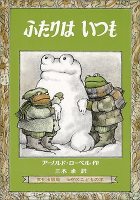 Frog And Toad All Year (Japanese Edition), Arnold Lobel