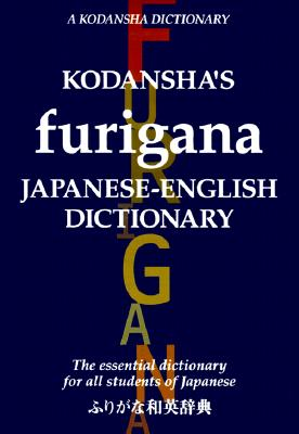Kodansha's Furigana Japanese-English Dictionary (A Kodansha Dictionary), Kodansha International