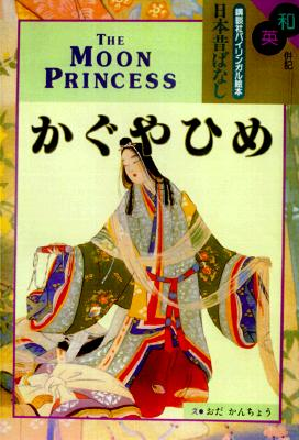 "The Moon Princess (Dual language English & Japanese), ""McCarthy, Ralph F."""