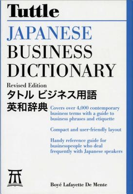Image for Tuttle Japanese Business Dictionary