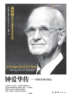 Image for A Foreign Devil in China ???? (Chinese Edition)